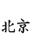 sticker zen calligraphie chinoise pekin