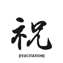 sticker zen calligraphie chinoise félicitation