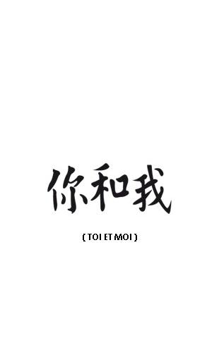 sticker zen calligraphie chinoise toi et moi